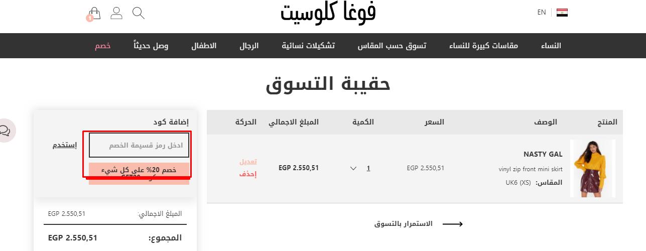 كود فوغا كلوسيت مصر