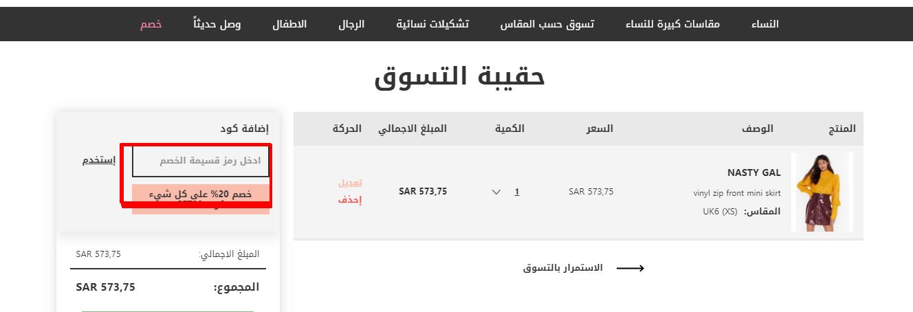 كود فوغا كلوسيت السعودية