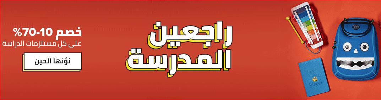 كود خصم نون السعودية العروض الدراسية