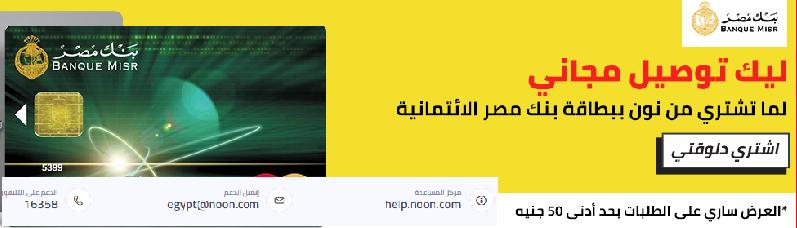عروض كود خصم نون في مصر