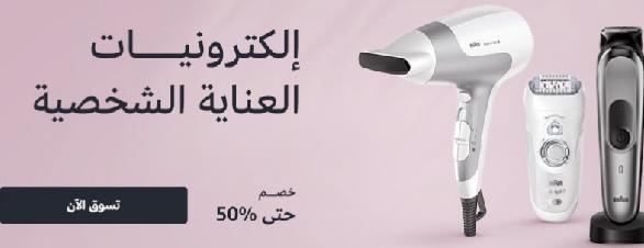 إلكترونيات العناية الشخصية من كود خصم سوق مصر