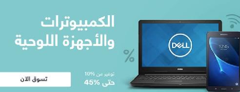 إلكترونيات كود خصم سوق كوم السعودية