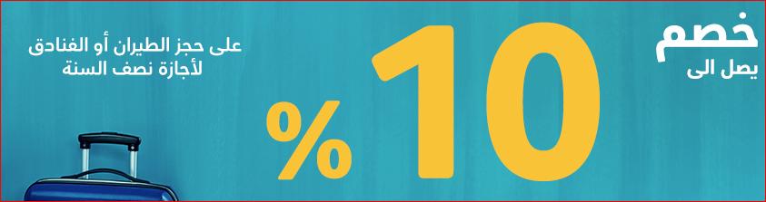 خصم 10% على إجازة نصف العام من فلاي ان