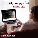 Almentor Promo Codes & Coupons