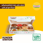 Hunger Station Promo Codes & Coupons