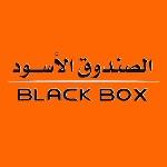 الصندوق الاسود Black box