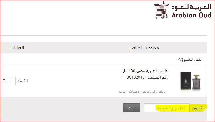 كيف تستخدم كود خصم العربية للعود؟