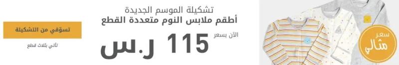 تشكيلة الموسم عبر كود خصم ماماز اند باباز السعودية