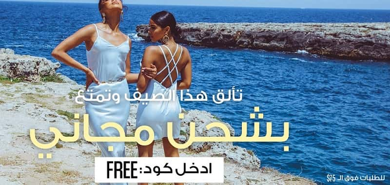 عروض كود خصم فوغا كلوسيت مصر