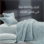 Al Habib Shop Promo Codes and Al Habib Shop Coupons