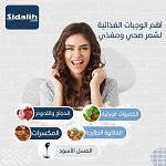 Sidalih Promo Codes & Sidalih Coupons