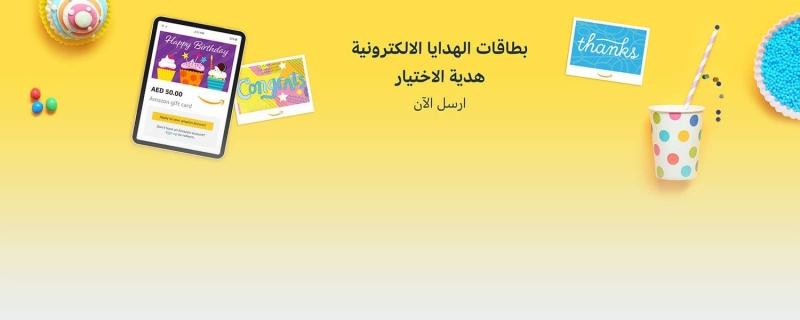 بطاقة الهدايا الالكترونية من امازون الامارات