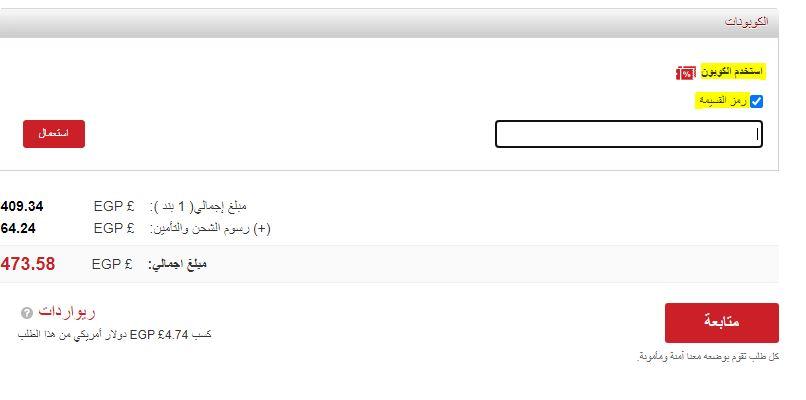 كيف استخدم كود خصم لايت ان ذا بوكس مصر؟