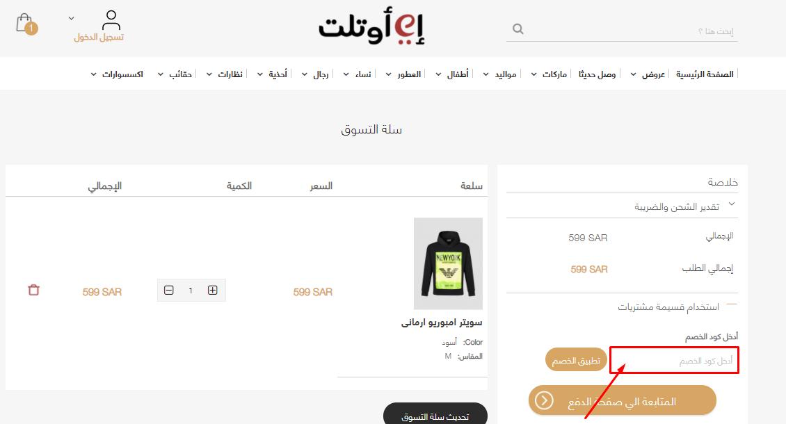 Copy Eoutlet Discount Code