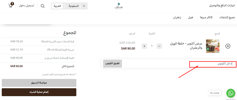 Use Nabtalbun Discount Code