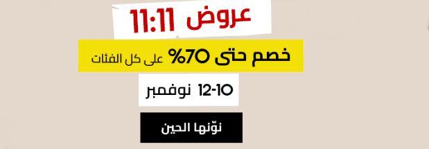 عروض 11 11 من متجر نون السعودية بخصومات وتخفيضات مذهلة