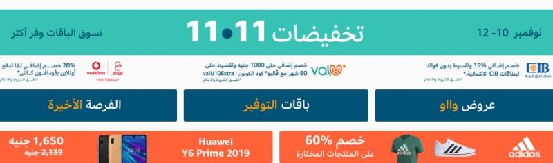 عروض وخصومات حصرية 11 11 على كافة الفئات داخل موقع سوق كوم مصر