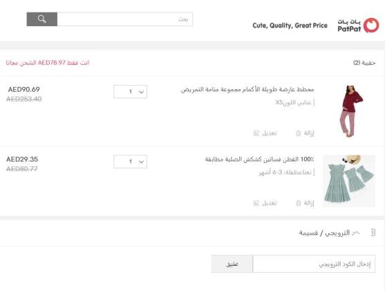 كيف تستخدم كود خصم بات بات الإمارات؟