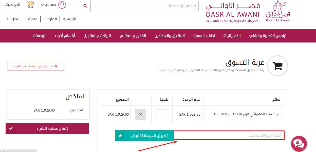 Use Qasr al Awani Discount Code