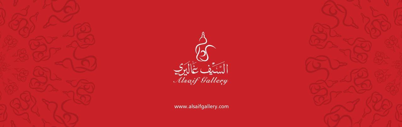 Alsaif Gallery Promo Codes