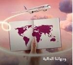 رحلات الخطوط القطرية