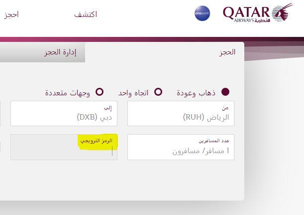 كيف تستخدم كود خصم الخطوط الجوية القطرية؟