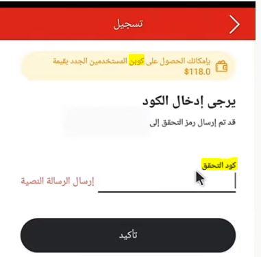 كيف تستخدم كود خصم ديلي السعودية