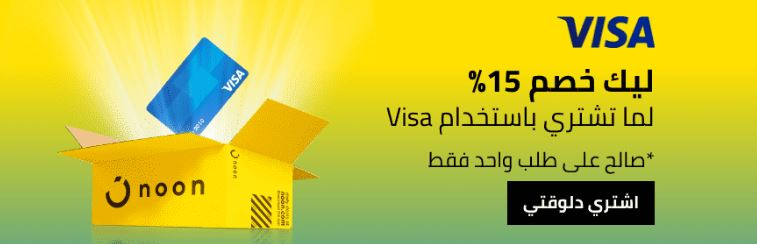كوبون خصم نون مصر يوفر لك 15% استرداد عبر الدفع بالفيزا