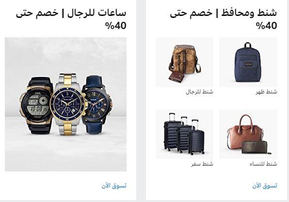 كوبون خصم امازون مصر على كافة المنتجات