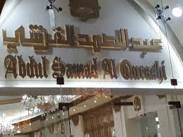Abdul Samad Al Qurashi Coupon Code