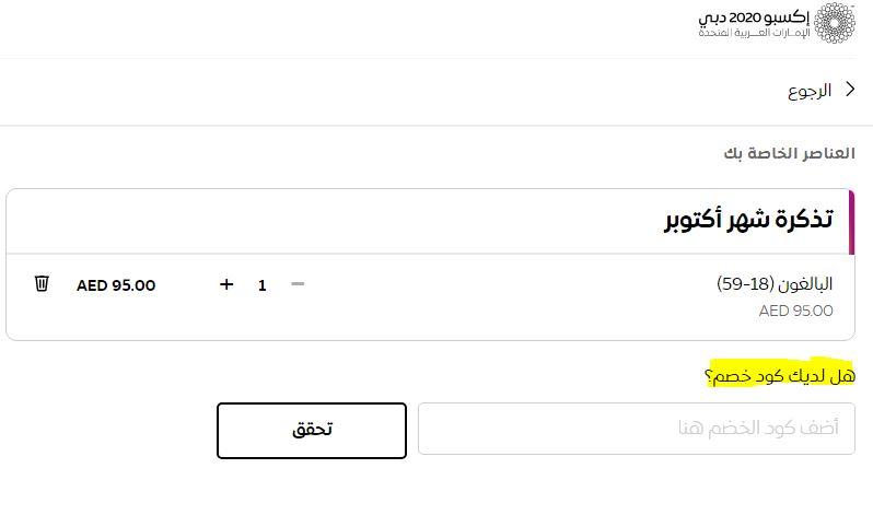 كيف استخدم كود خصم اكسبو 2020 دبي؟