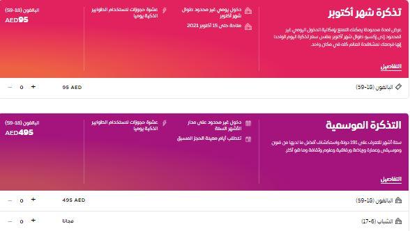 تذاكر اكسبو 2020 دبي