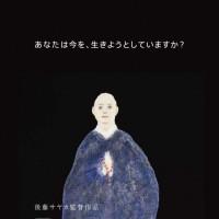 Movie Night w/Rev. Sato Ryoki: <i>The Island of the Origin</i>