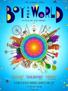 Austin Film Society presents <i>Boy and the World</i>