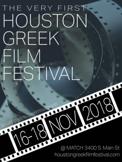 Houston Greek Film Festival