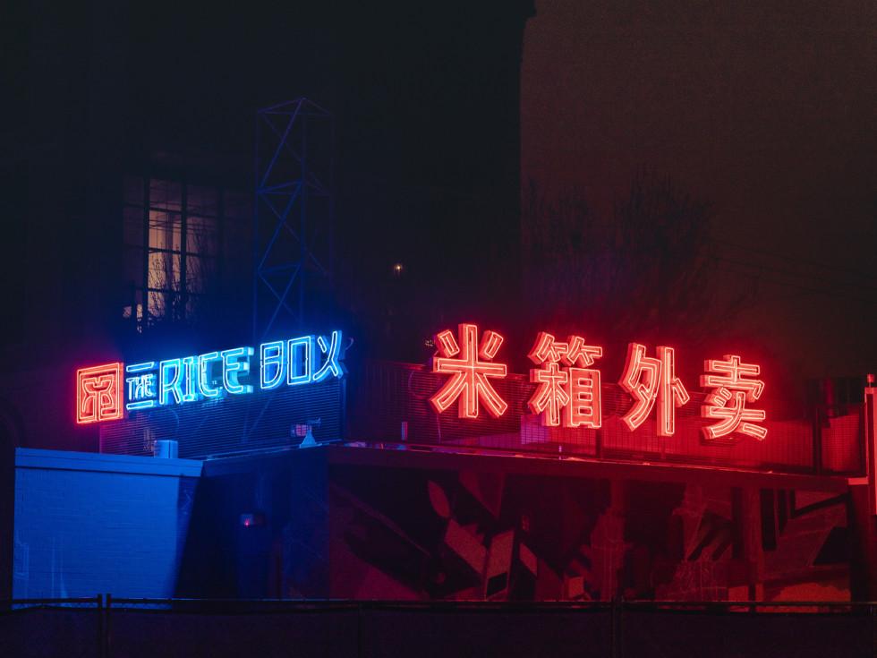 Rice Box River Oaks neon sign