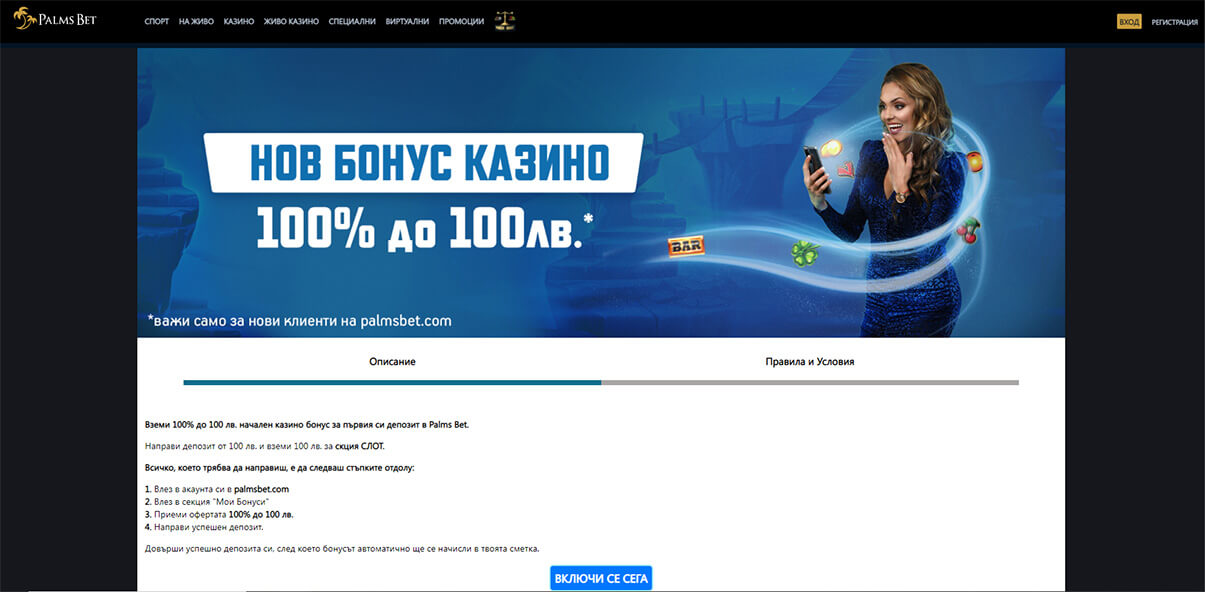 Palms Bet казино бонус презентация изображение