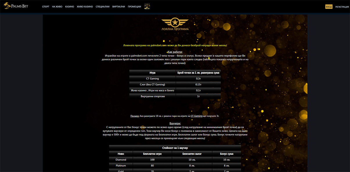 Palms Bet Casino vip програма презентация изображение