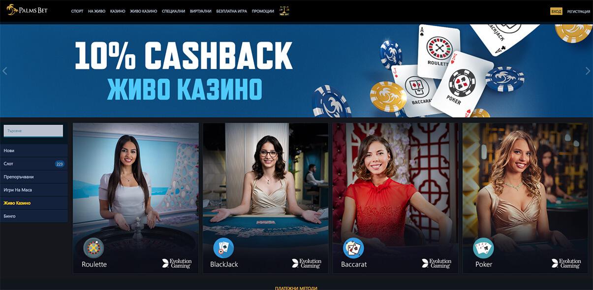 Palms Bet казино на живо презентация изображение