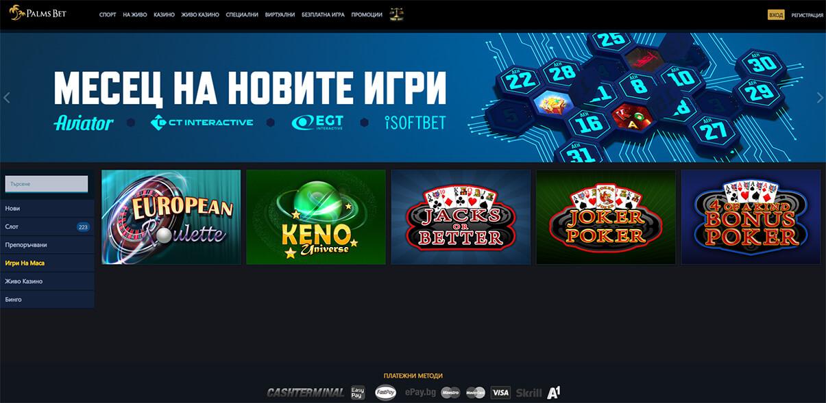Представяне на игрите на маса в Palms Bet Casino