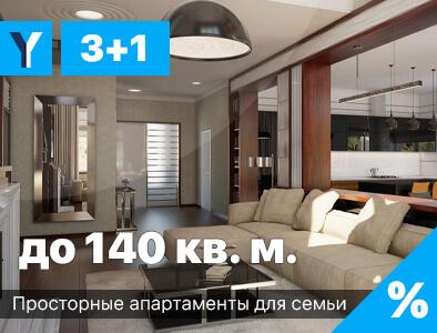 Четырехкомнатные квартиры на Северном Кипре