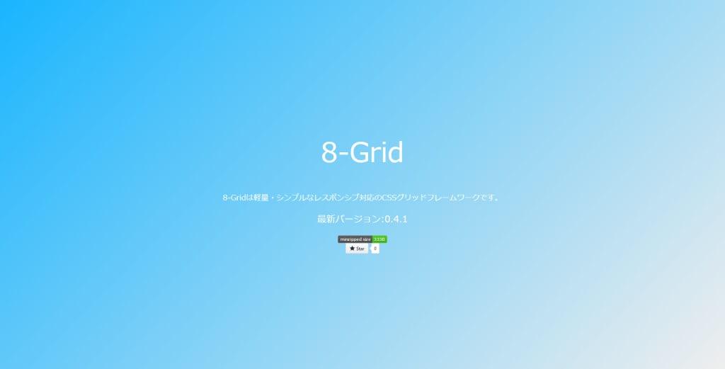 8-grid