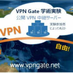 無料VPN VPN Gate設定方法