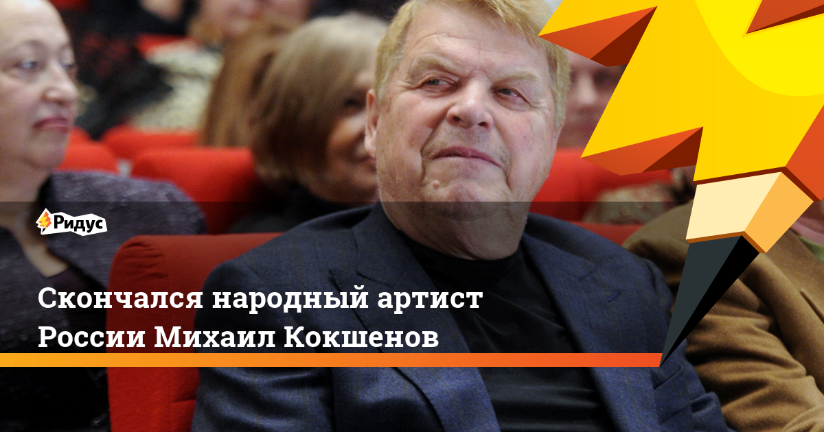 Скончался народный артист России Михаил Кокшенов