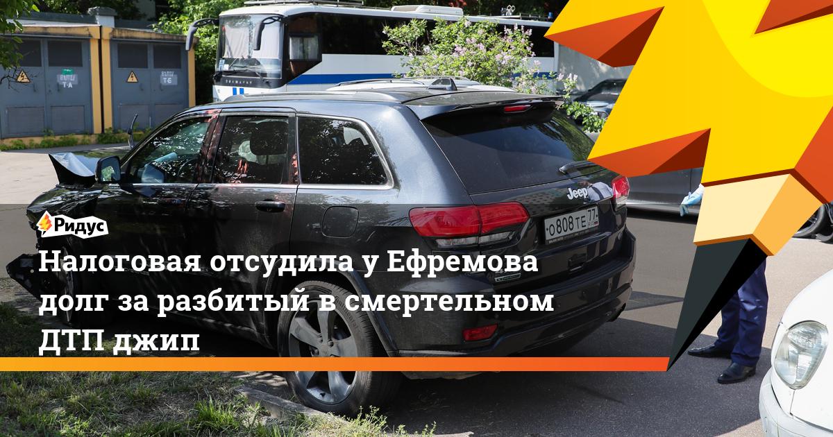 Налоговая отсудила у Ефремова долг за разбитый в смертельном ДТП джип