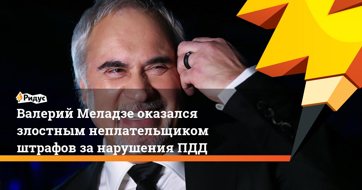 Валерий Меладзе оказался злостным неплательщиком штрафов за нарушения ПДД