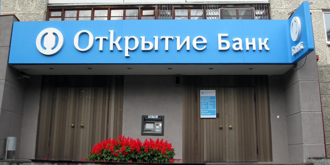 Банк открытие новости о банкротстве г камышин