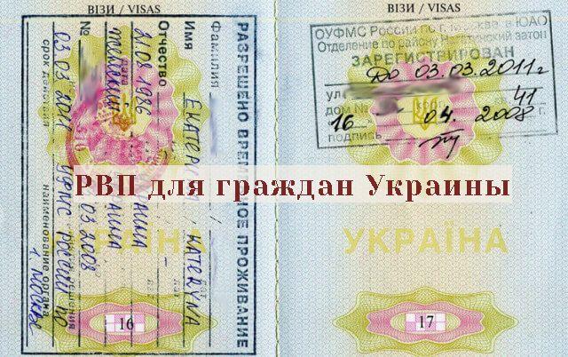 Квота на рвп 2021 год для граждан украины кирпичная