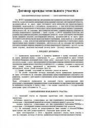 Шаблон договора аренды земельного участка