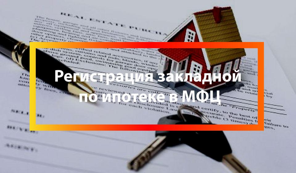 Оформление в собственность квартиры новостройке при ипотеке мфц список документов